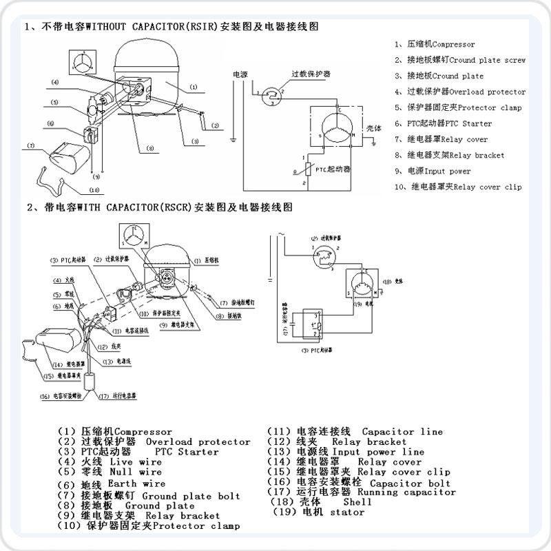 Ptc Relay Wiring Diagram - Dolgular.com